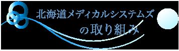 北海道メディカルシステムズの取り組み