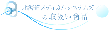 北海道メディカルシステムズの取り扱い商品